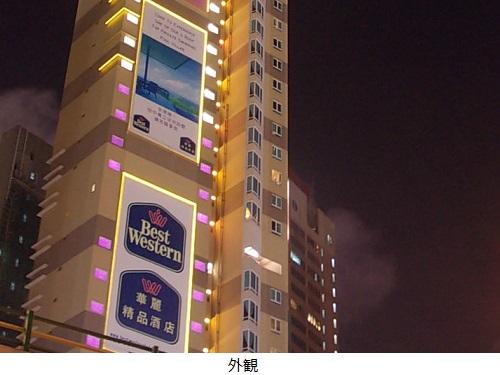 【成田発】キャセイパシフィック航空で行く!香港ステイ3日間<ベストウエスタン ホテル コーズウェイベイ>