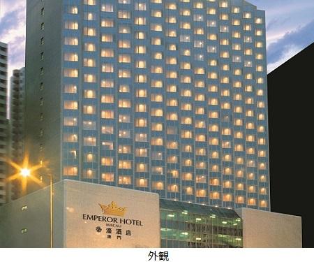 【成田発】ぐるり!マカオ・香港3日間 <エンペラー/ハーバープラザ8ディグリーズ>滞在 キャセイパシフィック航空利用